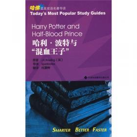 哈利·波特与火焰杯:哈佛蓝星双语名著导读