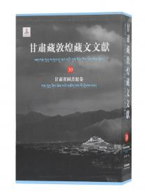 甘肃蓝皮书:甘肃社会发展分析与预测(2021)