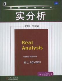 实分析的基本方法(影印版)