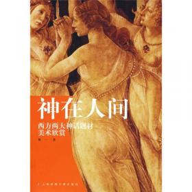 西方视野下的中国传统艺术