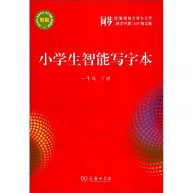 新字典(珍藏本)