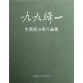 世纪遗珠(黄羲诞辰120周年研讨会文集)