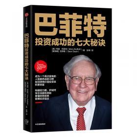 巴菲特证券投资法
