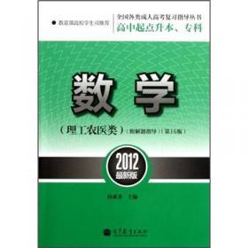 全国各类成人高考高升本专 数学理工类第9版