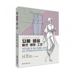 服装材料与应用(第2版)