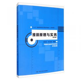 推销与谈判技巧/21世纪高等继续教育精品教材·市场营销系列