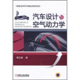 汽车空气动力学