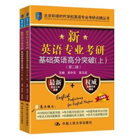 新英语教程.听力练习册.第二册