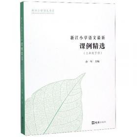 浙江小学语文最新课例精选(5下)/浙江小学语文书系