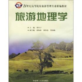 社会的休闲成长:休闲方式的自然—文化结构