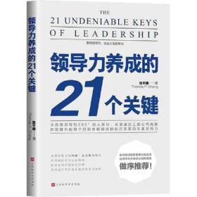 领导行为与赢利能力