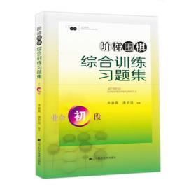 围棋经典死活3600题(高级) (修订版)
