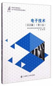 电子技术(实训篇第4版微课版新世纪高职高专电子信息类课程规划教材)