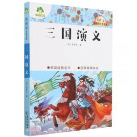 真假黑旋风/古典名著水浒传儿童绘本系列