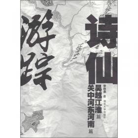 诗仙李白之谜(周勋初文集)