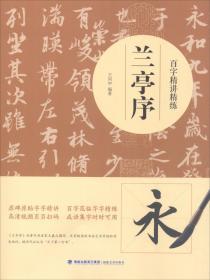 吉祥对联:王羲之行书集字 圣教序