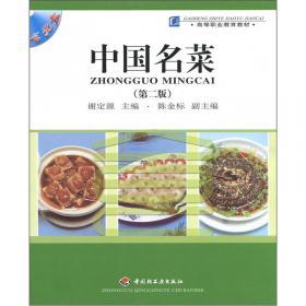 新概念中华名菜谱--四川名菜
