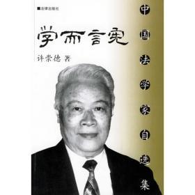 宪法(第七版)(新编21世纪法学系列教材)
