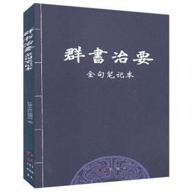 群书治要续编  注译本( 全八册 全注全译)