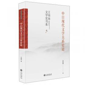 中日战争.第八册