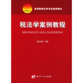 21世纪法学系列教材:税法
