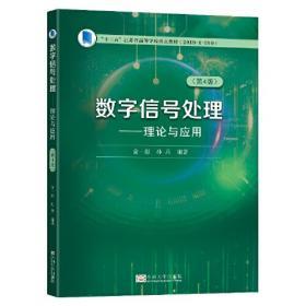 数字通信技术(第2版)