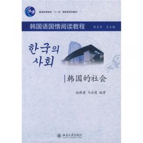 韩汉新闻媒体词汇例解词典