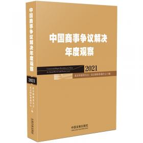 北京仲裁(第115辑)