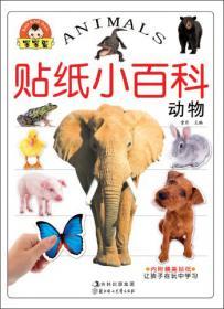 贴纸书0-3岁宝宝素质教育环保启蒙:节能减排低碳生活...亲子互动益智好玩(套装全10本)