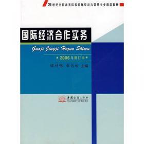 1995年世界投资报告:跨国公司与竞争能力
