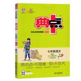 综合应用创新题典中点:英语(七年级上 R版)