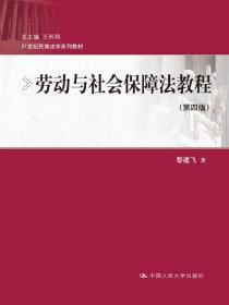 合同法教程(第2版)/21世纪民商法学系列教材