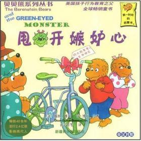 贝贝熊系列丛书:和父母相处(英汉对照)