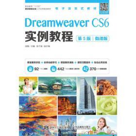 Dreamweaver 3网页创意教室