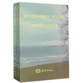 第十九届中国海洋(岸)工程学术讨论会论文集(套装上下册)