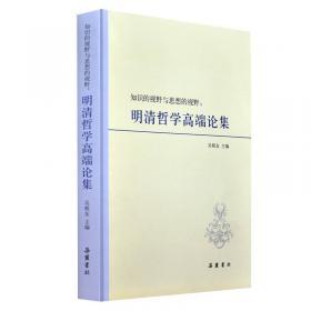 比较哲学与比较文化论丛(第15辑)
