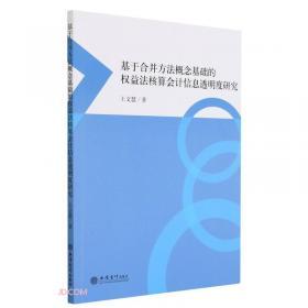 基于数据分析的网络安全(第二版)