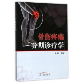 骨伤科学(上下)——中医药学高级丛书