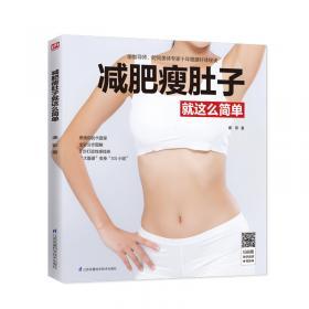 减肥丰乳食谱
