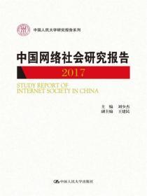 现代西方社会学理论(新编21世纪社会学系列教材)