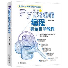Hadoop+Spark+Python大数据处理从算法到实战