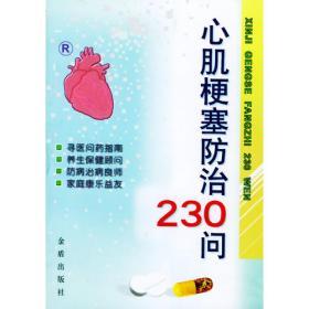 心肌炎与心肌病防治110问