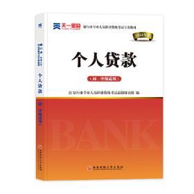 银行从业资格考试教材2021中级必刷题:银行业法律法规与综合能力(中级)