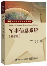 电子战目标定位方法(第二版)