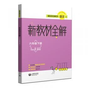 跟着名师学语文单元测试卷六年级下册