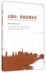慈溪遗珍:慈溪市博物馆典藏选集