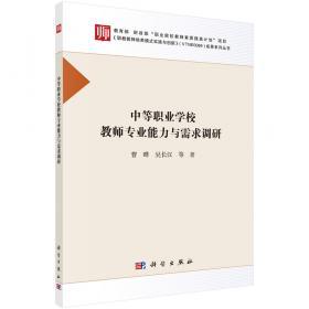 中等职业学校机电类专业规划教材:机械基础