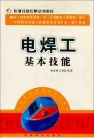 电焊工工艺与技能训练