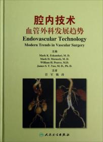 腔内泌尿外科学