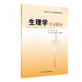 生理学(第3版)/全国高等学校医药学成人学历教育(专科)规划教材